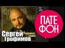 Сергей ТРОФИМОВ Золотые хиты Full album