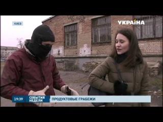 Грабежи по всей Украине: у людей возле магазинов отбирают пакеты с продуктами