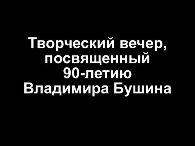 Владимир Бушин Творческий вечер в ЦДЛ