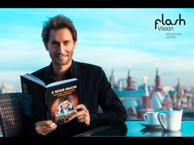 Презентация бестселлера Лиора Сушарда в Московском Доме книги