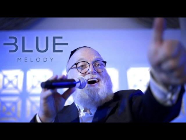 Michoel Schnitzler Zemiros Blue Melody Just Dance