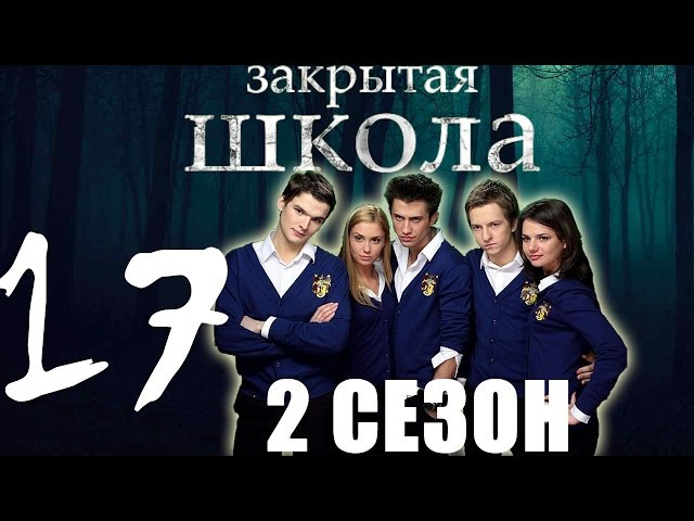 Закрытая школа 2 сезон 17 серия Триллер Мистический сериал