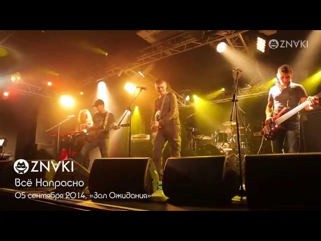 ZNAKI 03 Всё напрасно Live Концерт в клубе Зал Ожидания 5 09 2014