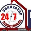 Эвакуатор Севастополь +7(978) 788 94 65