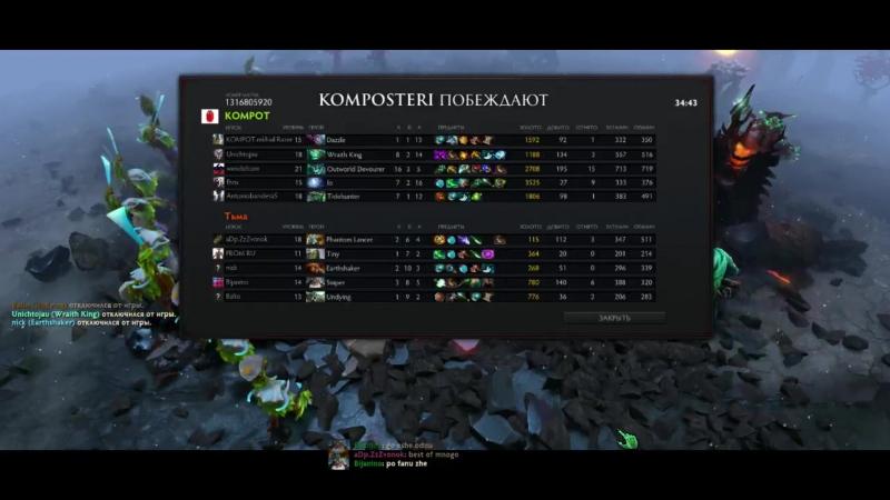 Madskillz Tiny by FROM RU KOMPOT vs aDp