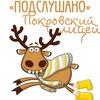 Подслушано~Покровский лицей