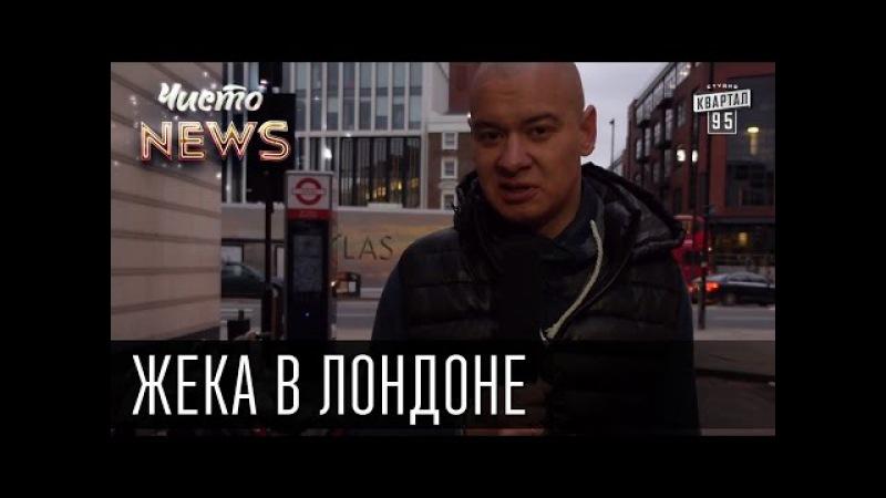 Жека в Лондоне - Футбик в местном пабе | Чисто News 2015