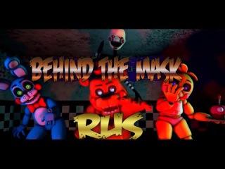 (SFM) FNAF2►Behind The Mask[RUS]