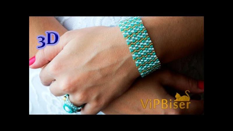 Beaded Bracelet Turquoise. 3D Beading Tutorial