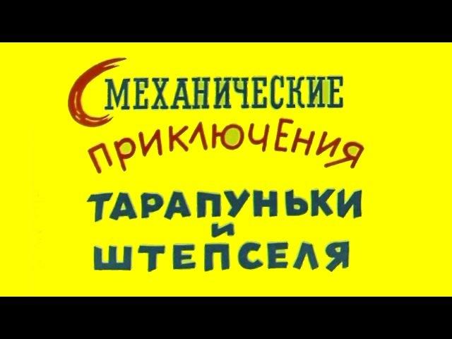Смеханические приключения Тарапуньки и Штепселя 1970 год