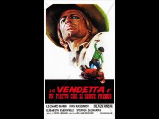Death's Dealer (EN) / La vendetta è un piatto che si serve freddo / Vengeance Trail   Full Movie