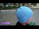 Вязаная МУЖСКАЯ ШАПКА шапка для мужчин Вязание спицами 374