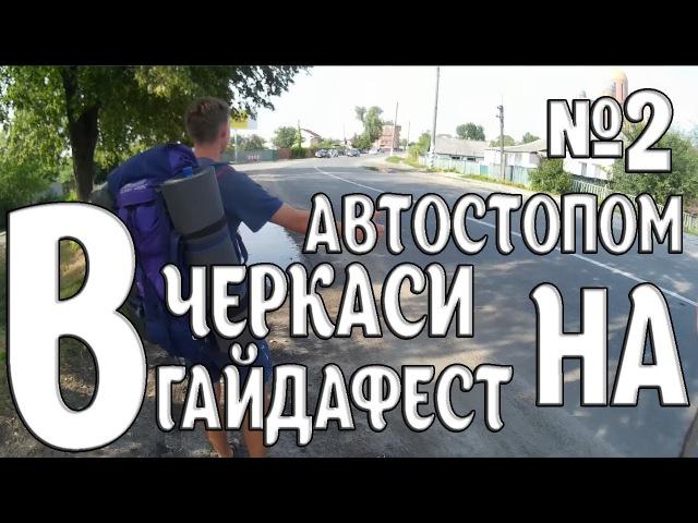 АВТОСТОПОМ в Черкаси на ГайдаФест № 2