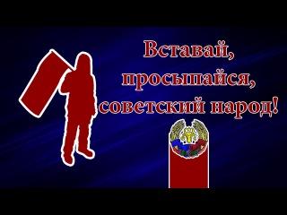 Вставай, просыпайся, советский народ!