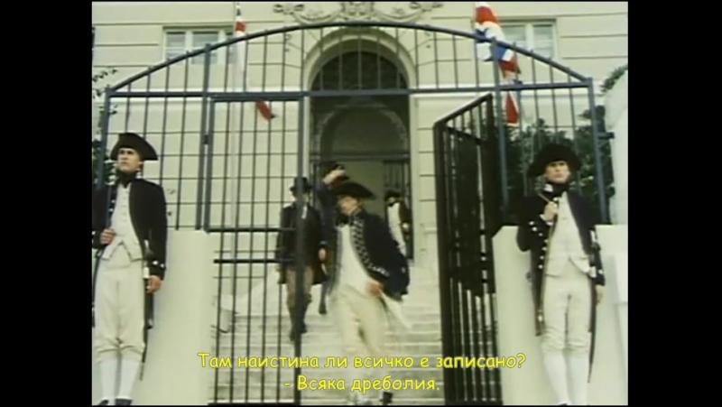 Джек Холборн Jack Holborn 1982 Епизод 12
