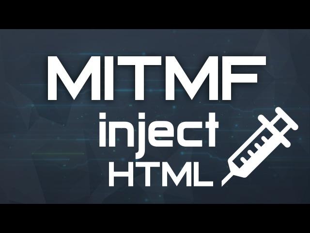 Kali Linux 2.0: Инжект в HTML (MITMf Inject) в Wi Fi сетях