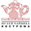 музей ЧАЙНИКА-КОСТРОМА