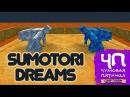 Чумовая Пятница ЧП Sumotori Dreams