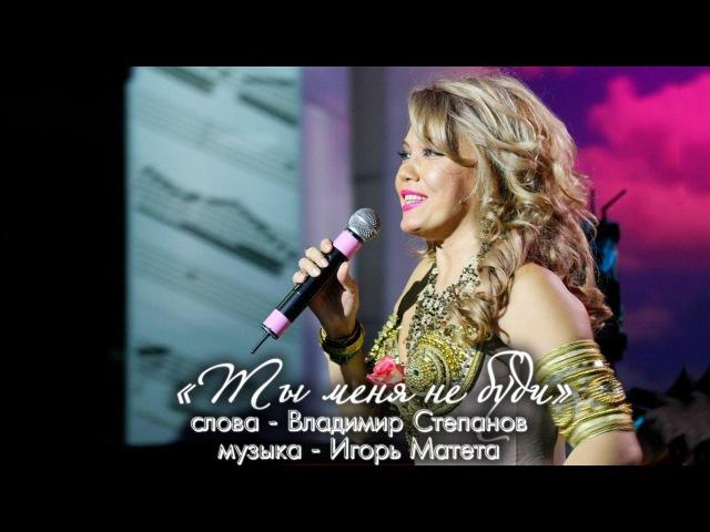 Азиза - Ты меня не буди / Игорь Матета. Авторский концерт «Играй, музыкант» (17.10.2013)