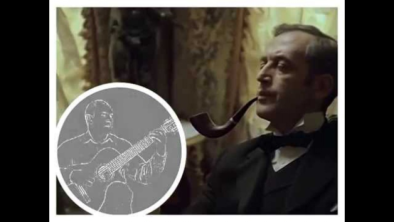 Увертюра из к-фШерлок Холмс и доктор Ватсон
