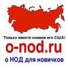 О НОД  o-nod.ru