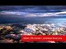 Шоип | Йа Аллах1, д1алеца Ахьа уьш