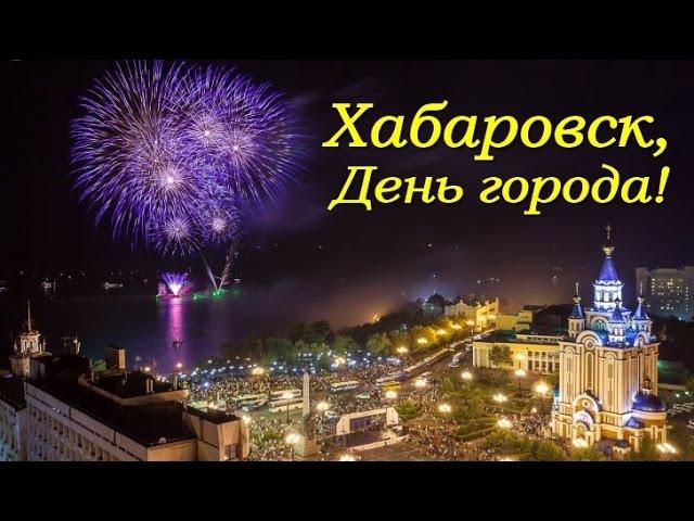 С днем города гиф хабаровск