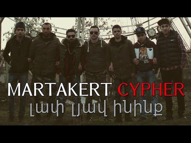 Martakert Cypher - լափ լյավ ինինք   Kide   Sergey Zakharyan   Noro   Dibeta   Erik   Lyoka   B 58