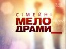 Сімейні мелодрами. 6 Сезон. 22 Серія. Історія зечки