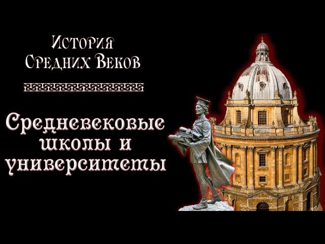 Средневековые школы и университеты рус История средних веков