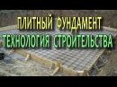 Фундамент плита Фундаментная плита Как сделать плитный фундамент Технологии ст