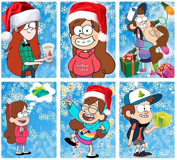 Картинки новогодний гравити фолз