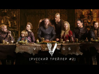 Vikings Season 4 - Викинги 4 сезон (Русский трейлер 2)