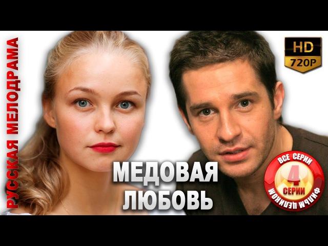 Медовая любовь HD Фильм Русская мелодрама Russkoe kino