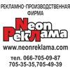NeonРеклама-визитки, полиграфия, дизайн, реклама
