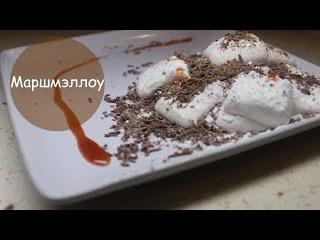 Маршмеллоу Marshmallow