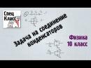 Задача на соединение конденсаторов bezbotvy
