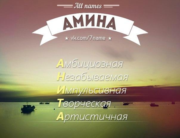 этого красивые картинки с именем аминат нежные поздравления