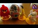 Киндер сюрприз Энгри бердз 2016 мультики игрушки энгри бердс открывают Kinder surprise Angry birds