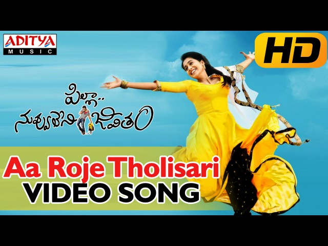 Aa Roje Tholisari Full Video Song Pilla Nuvvu Leni Jeevitham Video Songs Sai Dharam Tej Regina