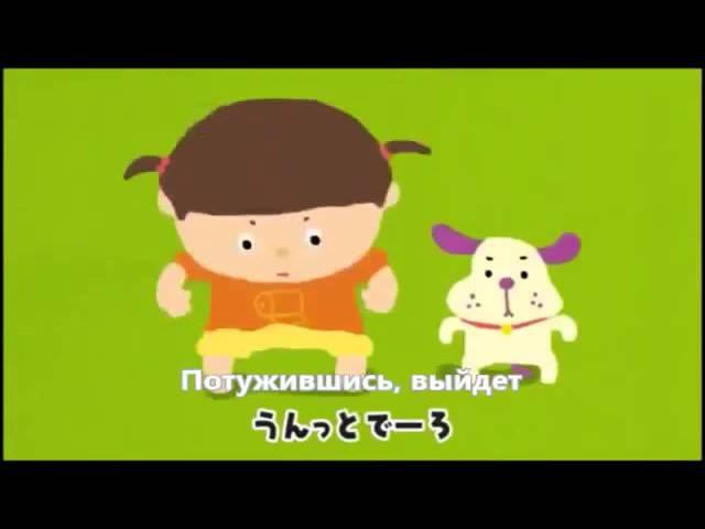 Японский мультик как надо какать Весёлые приключения Девочки Собаки и Какашек