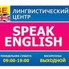 Английский Язык Биробиджан | SPEAK ENGLISH