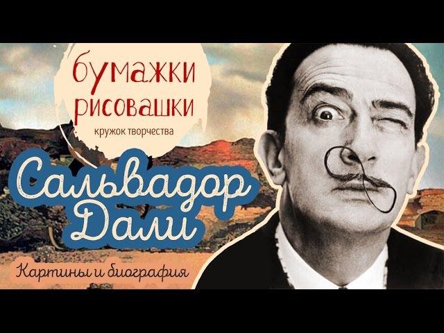 Сальвадор Дали картины и биография. Сюрреализм / Salvador Dali paintings Surrealism