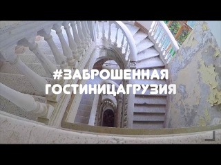 "Заброшенная гостиница ""Грузия"",Абхазия 2016"