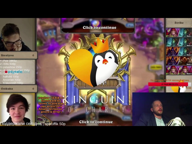 Kinguin for Charity 2017 Group A game 4 Ostkaka vs ikealyou