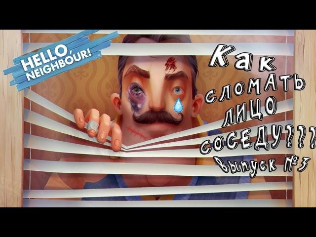 ✺TSPI Как сломать лицо соседу 3 Привет сосед Hello Neighbor Alpha 4✺