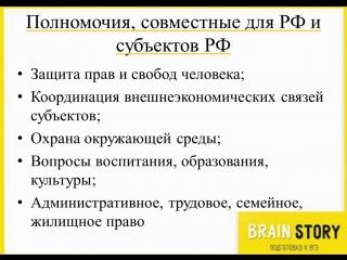 . РФ как федерация. Полномочия федеральных, региональных и местных органов власти