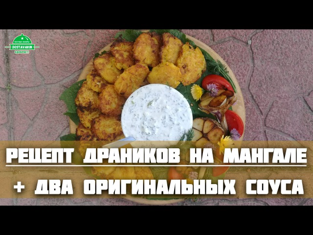 Рецепт драников тартюх из картошки на мангале Быстрый и вкусный два соуса немецкий и белорусский