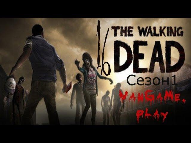 The Walking Dead Ли ну как же так Глава4 ч 4 no comments