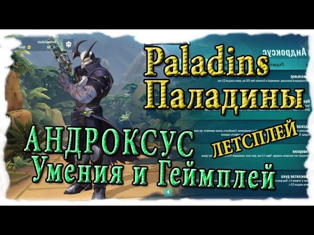 Paladins Обзор героев Андроксус умения и геймплей на PvP